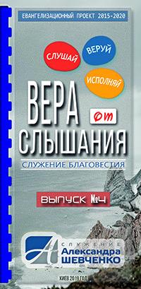 #4 Alex Shevchenko
